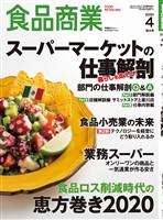 食品商業 2020年4月特大号