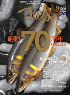 つり人 No.831