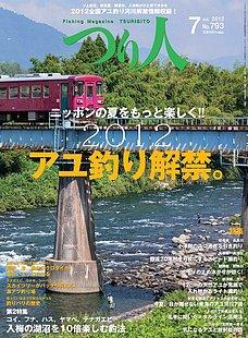 つり人 No.793