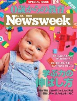 0歳からの教育(ニューズウィーク SPECIAL EDITION) 【学習編】