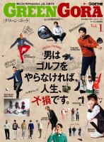 GREEN GORA [グリーン・ゴーラ] by YOUNG GOETHE by YOUNG GOETHE 2015年12月号:GOETHE[ゲーテ]増刊