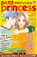 プチプリンセス vol.9(2017年10月1日発売)
