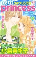 プチプリンセス vol.14(2018年5月1日発売)
