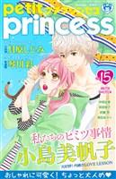 プチプリンセス vol.15(2018年6月1日発売)