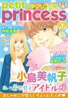 プチプリンセス vol.26 2019年6月号(2019年5月1日発売)