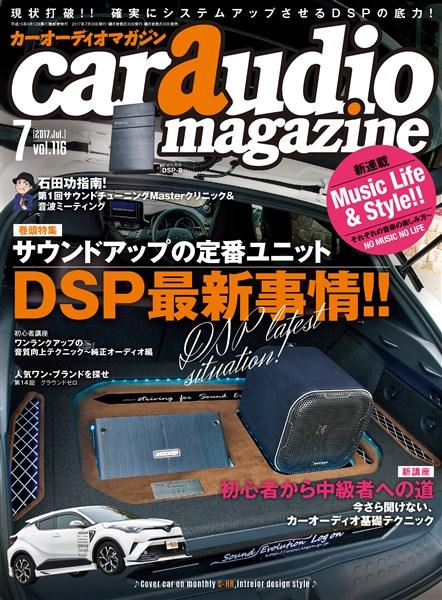 カーオーディオマガジン 2017年7月号 vol.116
