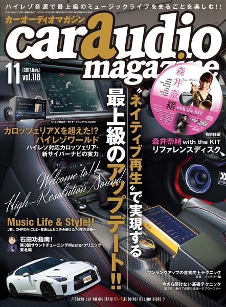カーオーディオマガジン 2017年11月号 vol.118