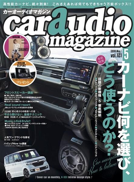 カーオーディオマガジン 2018年5月号 vol.121