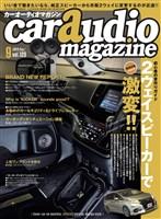 カーオーディオマガジン 2019年9月号 vol.129