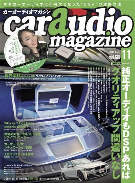 カーオーディオマガジン 2019年11月号 vol.130