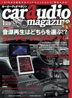 カーオーディオマガジン 2020年1月号 vol.131