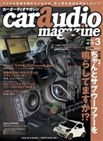 カーオーディオマガジン 2020年3月号 vol.132