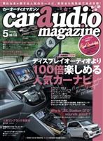 カーオーディオマガジン 2020年5月号 vol.133