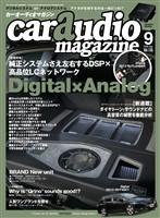 カーオーディオマガジン 2020年9月号 vol.135