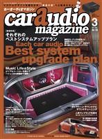 カーオーディオマガジン 2021年3月号 vol.138