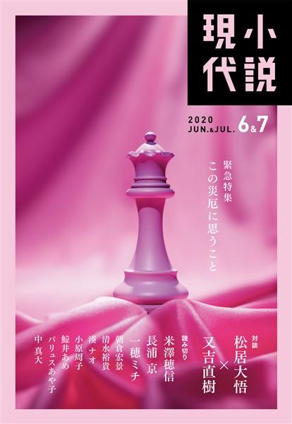 小説現代(ライト版) 2020年 6・7月合併号(ライト版)