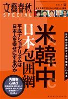 文藝春秋SPECIAL 電子版 2014年夏号