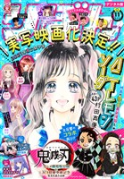 りぼん電子版 2020年11月号 電子版