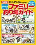 改訂版 関東周辺ファミリー釣り場ガイド 2013/07/25発売号