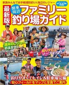 改訂版 関東周辺ファミリー釣り場ガイド 2018/04/20発売号