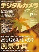 デジタルカメラマガジン 2016年12月号