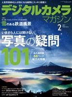 デジタルカメラマガジン 2017年2月号