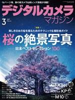 デジタルカメラマガジン 2017年3月号