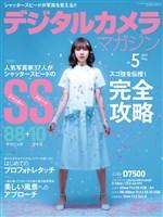 デジタルカメラマガジン 2017年5月号