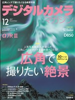 デジタルカメラマガジン 2017年12月号