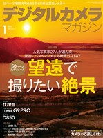 デジタルカメラマガジン 2018年1月号