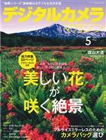 デジタルカメラマガジン 2019年5月号