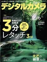 デジタルカメラマガジン 2019年6月号