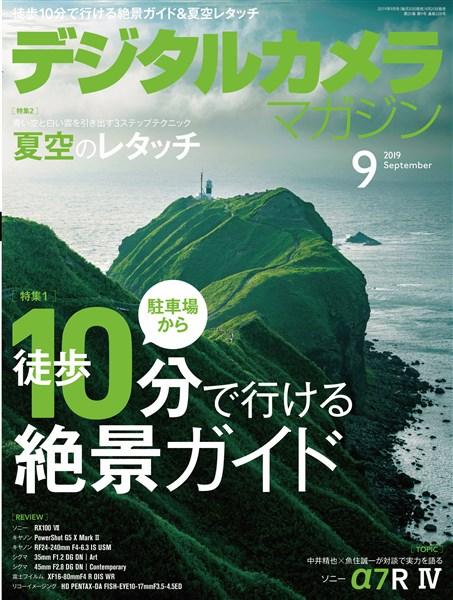 デジタルカメラマガジン 2019年9月号