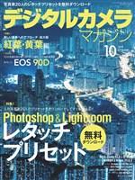 デジタルカメラマガジン 2019年10月号