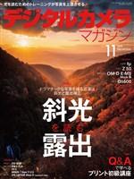 デジタルカメラマガジン 2019年11月号