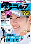 週刊 パーゴルフ 2021/6/8・15合併号