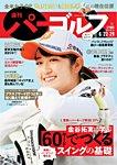 週刊 パーゴルフ 2021/6/22・29合併号