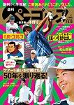 週刊 パーゴルフ 2021/7/6・13合併号