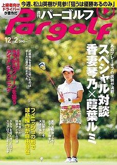 週刊 パーゴルフ 2014/12/2号