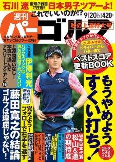 週刊 パーゴルフ 2016/9/20号