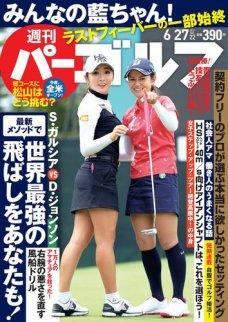 週刊 パーゴルフ 2017/6/27号