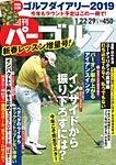 週刊 パーゴルフ 2019/1/22・29合併号