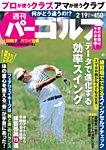 週刊 パーゴルフ 2019/2/19号