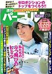 週刊 パーゴルフ 2019/3/5号