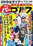 週刊 パーゴルフ 2019/3/19号