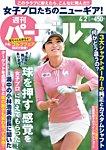 週刊 パーゴルフ 2019/4/2号