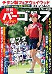 週刊 パーゴルフ 2019/4/9号