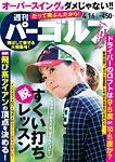 週刊 パーゴルフ 2019/4/16号