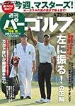週刊 パーゴルフ 2019/4/23号