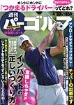 週刊 パーゴルフ 2019/4/30号